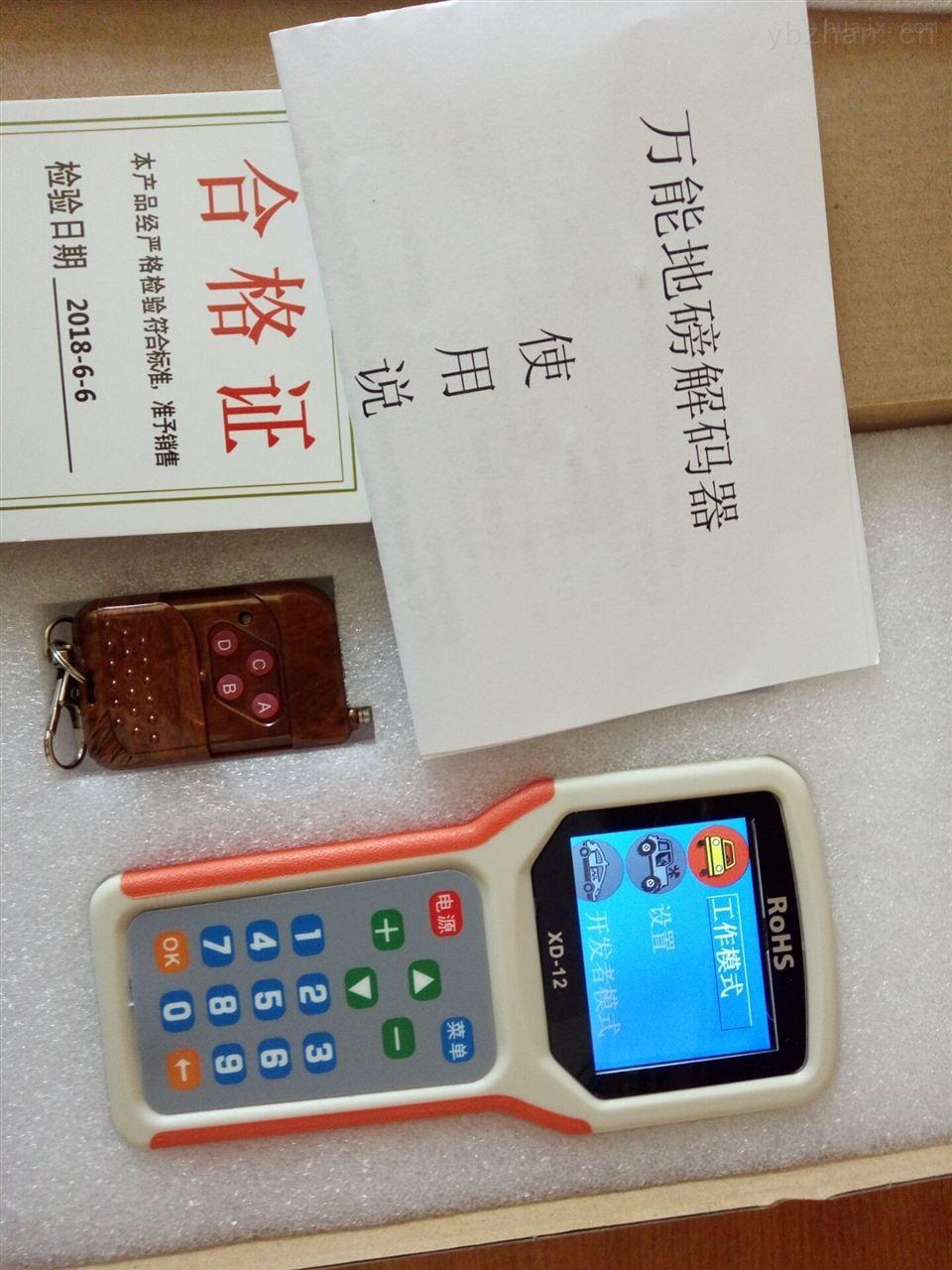 陕西电子地磅遥控仪器