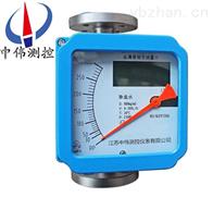 ZW-LZ液晶指示金属管fuziliu量计