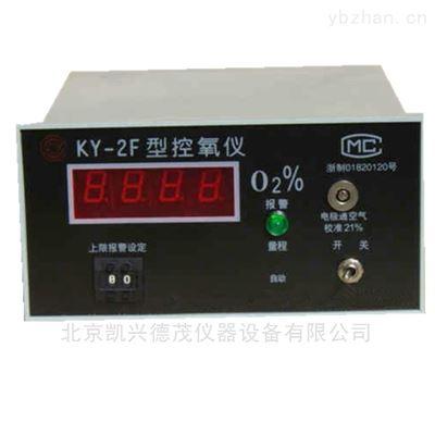 KY-2F北京供应控氧仪含量测量仪氧气浓度检测仪