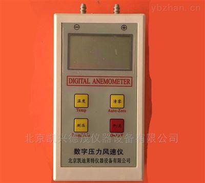 北京数字压力风速仪微风速温度仪可测压差