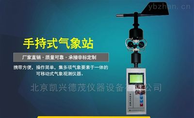 KDPH-II北京现货一体式小型气象站五要素综合气象仪