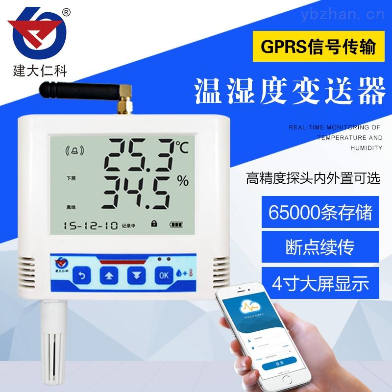 RS-YS-GPRS-B-工业级温湿度记录仪GPRS型无线温度传感器