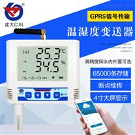 RS-WS-GPRS-6-*建大仁科冰箱温湿度记录仪 监测系统