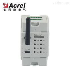 ADW400-D10 1S安科瑞 环保用电计量模块ADW400 改造项目