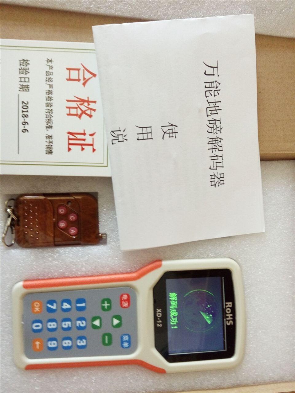 岳阳电子秤遥控器