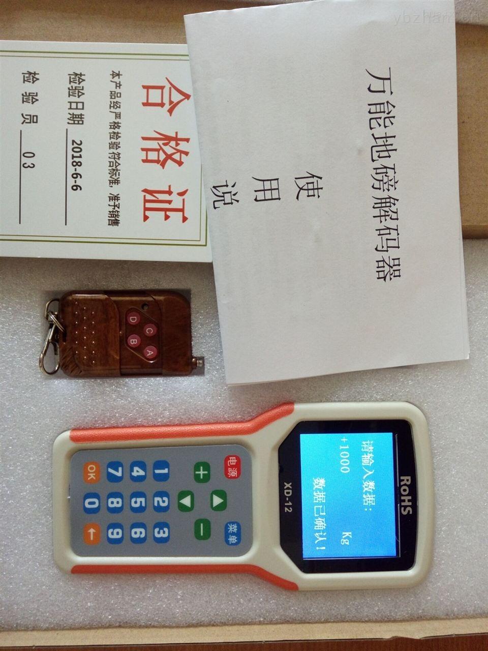渭南电子秤遥控器
