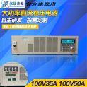 100V50A直流電源廠家