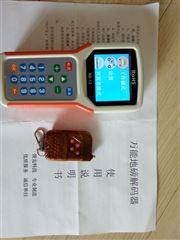 无线万能CH-D-003无线通用电子称解码器