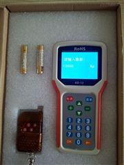 无线电子磅秤遥控器