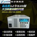 200V8A數字可調直流穩壓電源