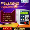 400V1A數控直流穩壓電源