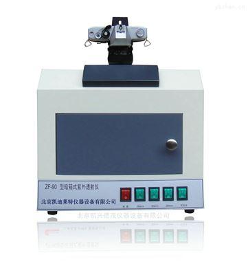 ZF-401型供应北京暗箱式紫外检测仪