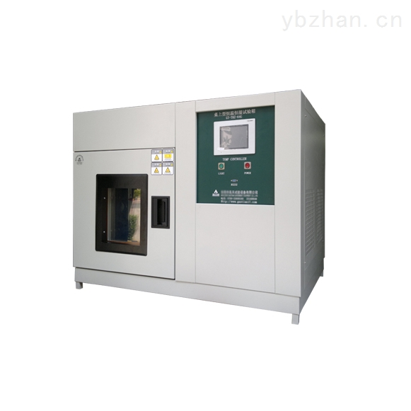 小型恒定溫度試驗箱采購
