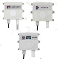 RS-O2485氧气传感器变送器o2浓度检测