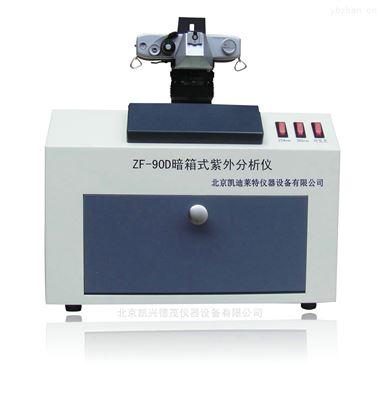 ZF-90D供应北京暗箱式紫外分析仪检测蛋白质