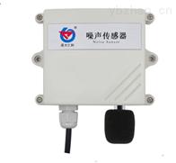 RS-ZS-*工业级气象噪声传感器噪声在线监测