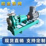 不銹鋼離心泵304/316防腐泵堿泵酸泵脫硫泵