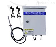 RS-LB-310-N01泵吸式油烟监测从机 监测系统