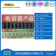 红宝石电解电容代理25ZL820MEFCT8-10X23
