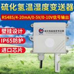 硫化氢气体变送器传感器模拟量4-20mA输出
