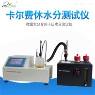 PPS塑料卡氏炉水分仪