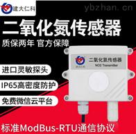 RS-NO2二氧化氮传感器壁挂式气体污染