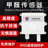 RS-CH2O-*甲醛变送器 室内外CH2O浓度检测 模拟量 485