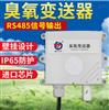 RS-O3臭氧传感器O3浓度检测仪气体监测变送器
