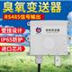 臭氧传感器O3浓度检测仪气体监测变送器