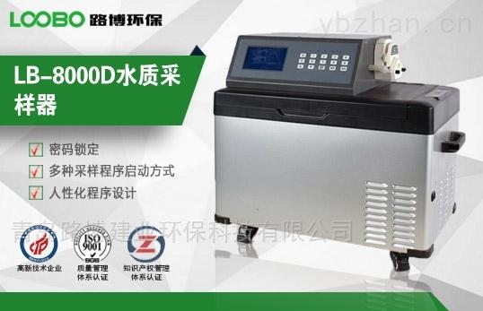 LB-8000D-水質采樣器