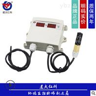 RS-WS-*-SMG济南建大仁科数码管温湿度传感器