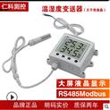 温湿度计传感器工业级高精度变送器