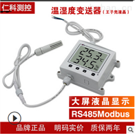 RS温湿度变送器传感器RS485液晶工业级