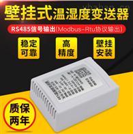 RS-WS-DCB壁挂式 温湿度变送器传感器 工业温度计485