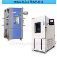 TEB系列温湿度快速温变试验箱