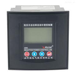 ARC-8功率因数补偿控制器 ARC-8 安科瑞  8路控制