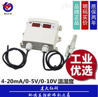 RS-WS-*-SMG-*温湿度传感器变送器室外数码管显示