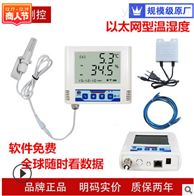 以太网 网络温湿度变送器记录仪 RJ45