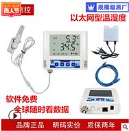 以太网温湿度记录仪检测仪