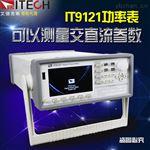 艾德克斯IT9121E交直流功率表分析儀測量儀