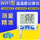 WIFI無線溫度計變送器遠程溫濕度聲光報警