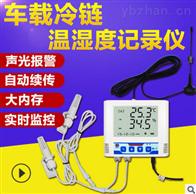 RS-WS-GPRS-Y冷链温湿度变送器车载湿度传感器
