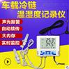 溫濕度記錄儀溫度監控 冷鏈運輸 溫度傳感器