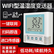 wifi溫濕度記錄儀工業溫度計高精度無線顯示