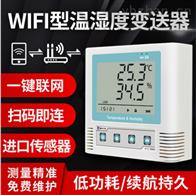 RS-WS-WIFI-C3-*WIFI温湿度变送器记录仪 建大仁科