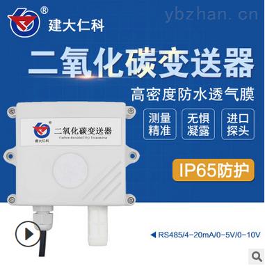 RS-CO2-二氧化碳變送器 灰塵PM2.5傳感器