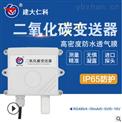 二氧化碳變送器 灰塵PM2.5傳感器