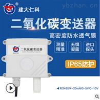 RS-CO2二氧化碳变送器 灰尘PM2.5传感器
