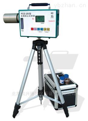 FCC-25型防爆粉尘采样器安全可靠坚固耐用便于携带