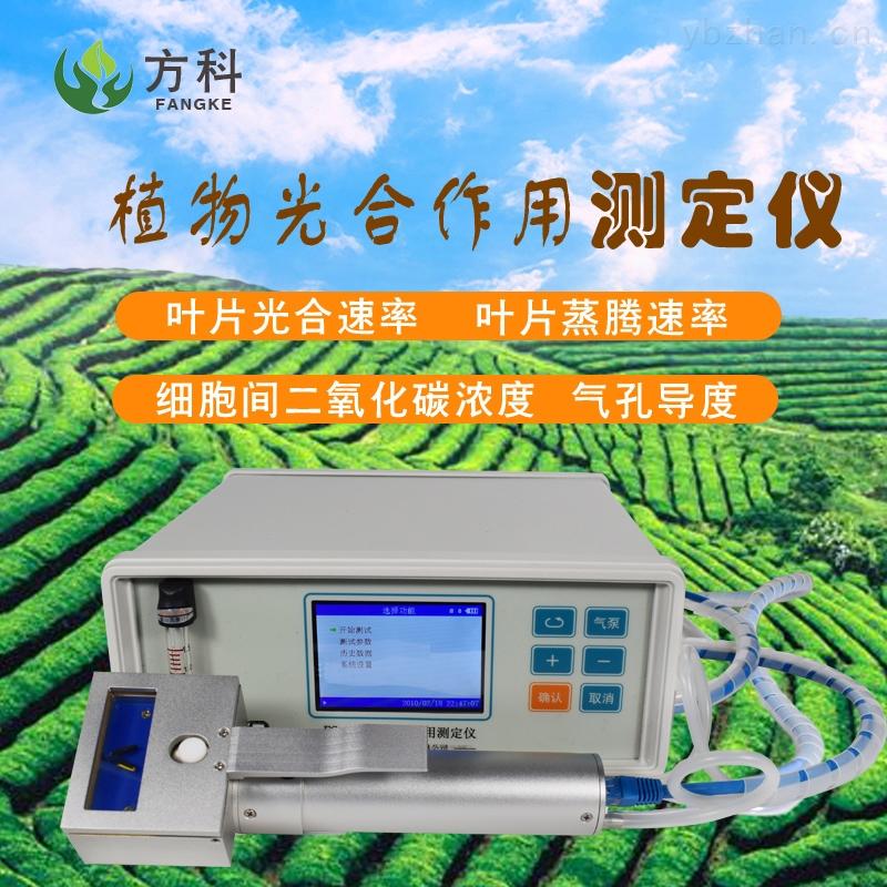 FK=GH30-光合作用检测仪